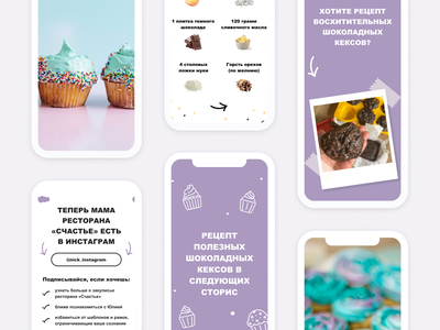 Sweet Instagram Stories in one picture instagram stories bannerdesign design instagram template instagram banner instagram post smm