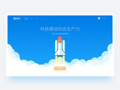 Cloud Computing Platform Landing Page