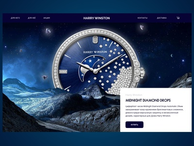 Design for premium wachtes online shop surrealism watches graphic design dark ui dark theme website web ux ui design