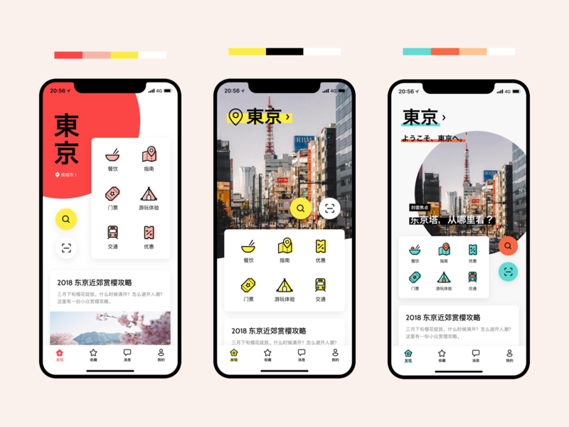 Tokyo Travel app visual design travel app ios