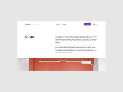 About Us Page Animation page fullpage about repair scroll animation web ui ux interface