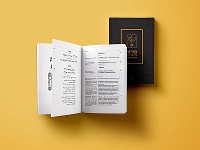 Beth Bnei Tsion Siddur book jewish siddur