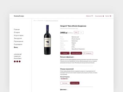 Product Page wine web design website logo design