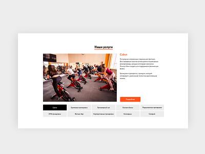 "Block ""services"" site fitness center web design webdesign web design"