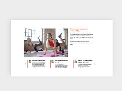 Fitness Center News Page fitness sport website webdesign web design