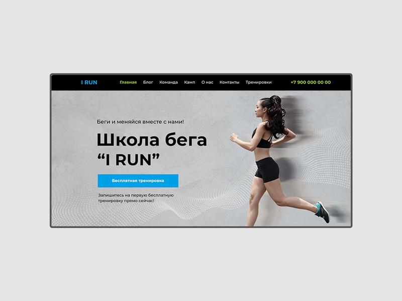 Running school website design web web design sport website webdesign site run