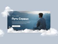 SITE FOR INTERVIEW MARATHON yoga meditation website web design