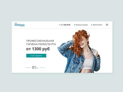 Dental clinic main screen web design web website design