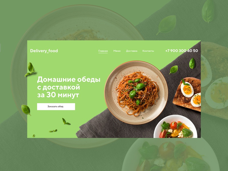 Home screen home meal delivery meal delivery eat web design website web design