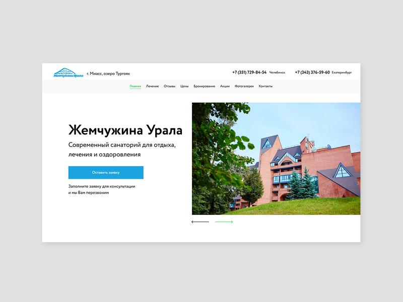 "Main screen of the sanatorium ""Pearl of the Urals"" lake hotel relax urals urals sanatorium web design website web design"