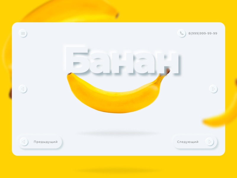 The concept of website banana fresh banana neomorphism website concept aesthetic ux ui typography type minimal design