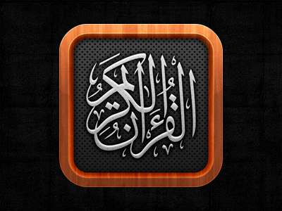 Quran App quran app icon wood holy book islam
