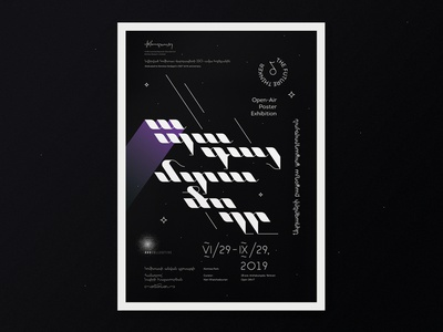 The Future Thinker Open Air Poster Exhibition dribbble armeniantypography music space poster font design font typography typeface type letterdesign lettering art lettering