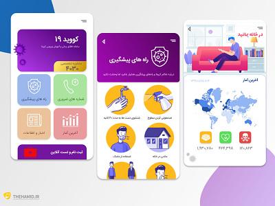 Covid19 iran persian اپ موبایل کرونا app ui corona covid covid19 mobile app
