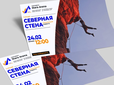poster climbing anons afisha climbing poster illustration