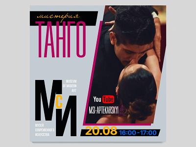 about tango tango anons afisha poster illustration
