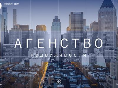 ESTATE Agency hero agency website uiux ui  ux uidesign web flat ux ui minimal design estate agency