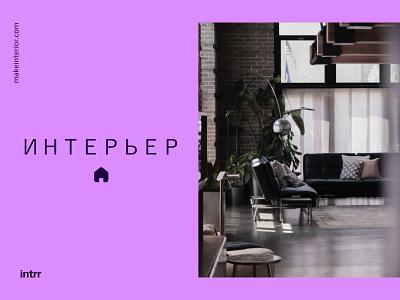 Interior web site Hero screen in Purple color agency website agency landing page agency branding ui  ux uidesign ux ui minimal web design