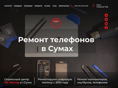Mobile repair service center PCmaster ui  ux ui ux uidesign web design servicecenter mobile service repair