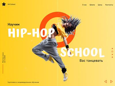 Hip Hop School Hero Screen study design minimal ux ui landing design school hip hop hiphop hip-hop