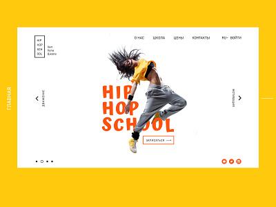 Школа Хип хопа, первый экран лендинга ver 2.1 ux ui ux ui school minimal lending page hip-hop hip hop hiphop hero design