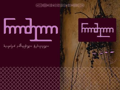 Romeli candy grape wine brandmark mark logodesigner icon logodesign goldenratio illustrator de graphic design vector illustration typography branding logo