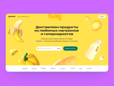 igooods landing page motion motion graphics ux ui branding illustration design landing interaction grocery food delivery animation 3d