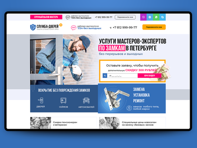 "Landing pages ""Opening and repair of locks in St. Petersburg"" лендинг ui design web tilda landing page"
