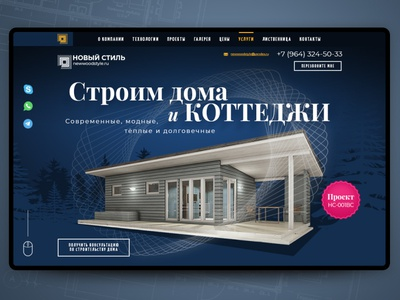 """Lading pages """"newwoodstyle"""" typography tilda web design landing page"""