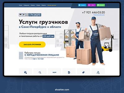 """Landing pages """"loader services"""" ux ui branding website tilda logo web landing page"""