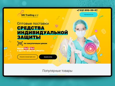"""Лендинг пейдж на тильде """"медицинские средства защиты"""" website tilda web landing page"""