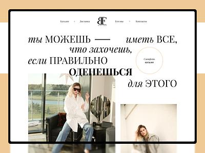 Сlothing store ux ui design website web clothes shop fashion