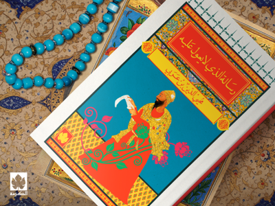 Sufi Library - Book Series book book cover editorial publication artdirection artwork art typography design illustration