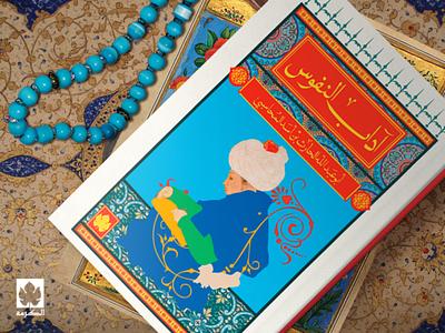Sufi Library - Book Series typography publication illustration editorial design book cover book artwork artdirection art
