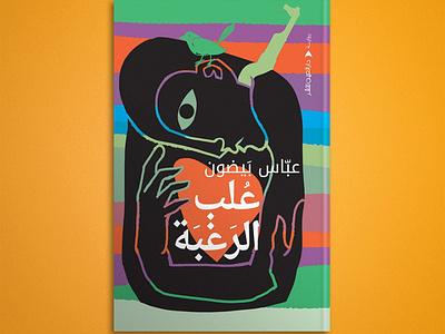 Boxes of Desire - Novel Book Cover typography publication illustration editorial design book cover book artwork artdirection art