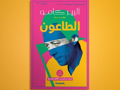 Albert camus - The plague typography publication illustration editorial design book cover book artwork artdirection art