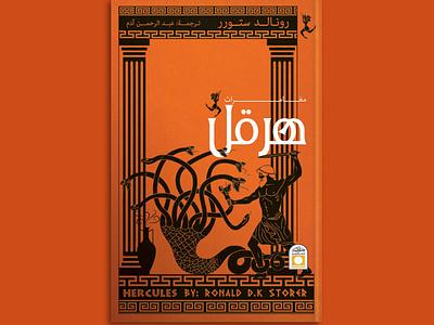 Hercules - Book Cover typography publication editorial illustration design book cover book artwork artdirection art