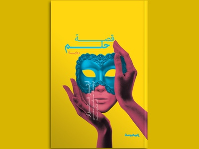 Dream Story, Book Cover publication typography illustration editorial design book cover book artwork artdirection art