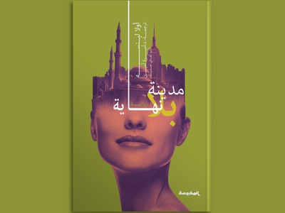 Book Series Cover 2019 typography publication illustration editorial design book cover book artwork artdirection art