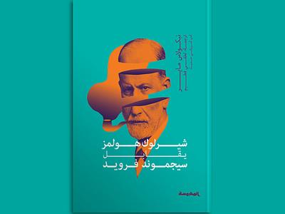 The Seven-Per-Cent Solution, book Cover typography publication illustration editorial design book cover book artwork artdirection art