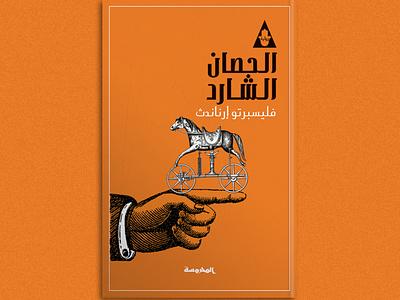 Felisberto Hernández, El caballo perdido typography publication illustration editorial design book cover book artwork artdirection art