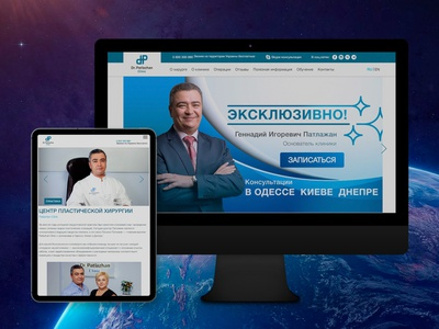 Design of a personal website for a plastic surgeon Dr.Patlazhan surgeon doctor plastic medical clinic website design website web design webdesign web design