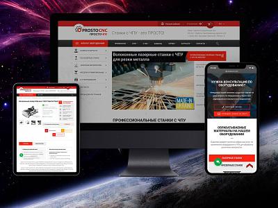 PROSTO-CNC online store ecommerce design ecommerce web website design website web design webdesign design