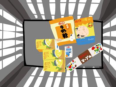 Shopping basket procreate dribbble best shot food snacks shopping daily dribbbble