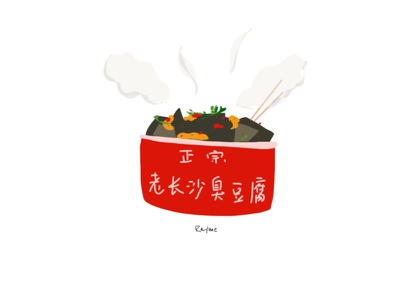 Stinky tofu chinese culture chinese food 2d daily procreate painting dribbbble illustration dribbble best shot