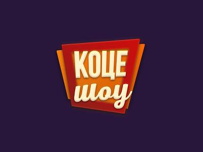 Koce Show entertainment funny logo night comedy tv koce show