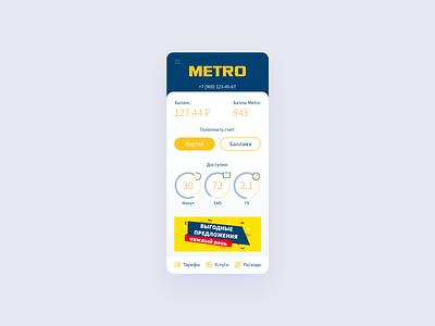 Mobile Operator Application balance ux statistics mobile operator product design minimal ui uiux app mobile