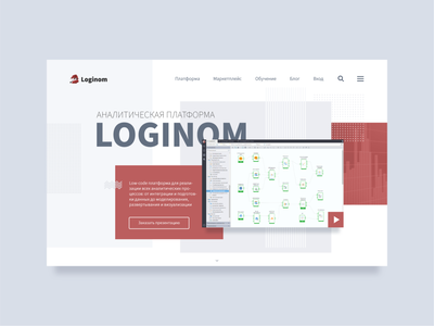 Loginom Page web ui loginom analitycs software dots squares square geometry gray red minimal landing homepage header website site