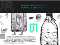 Georgian Typography