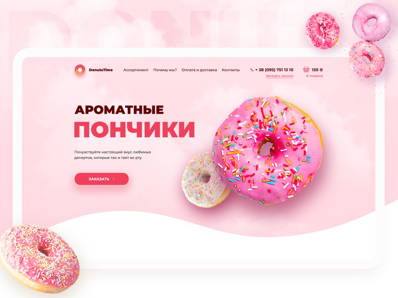 Donuts Bakery - First Screen Concept лендинг landing page food bakery photoshop donuts first design ux  ui uxui website